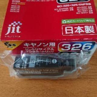 キヤノン用インク 326 325 6本セット+1本