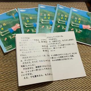 弱視児童用書籍「二日月」
