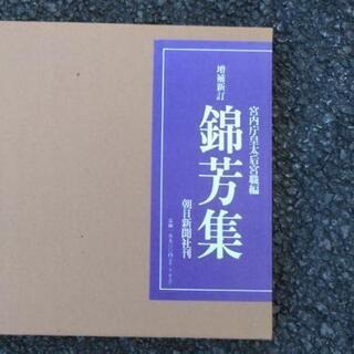 宮内庁皇太后宮職編 増補新訂「錦芳集」