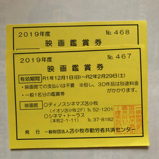 映画鑑賞券