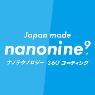 革命的コーティング【ナノナイン⁹】を会員価格にて販売中!初回加盟...