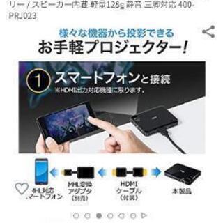 【値下げ】新品未使用 モバイルプロジェクター 400-prj023
