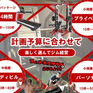 延岡市でフィットネスジムを開業したい方必見!