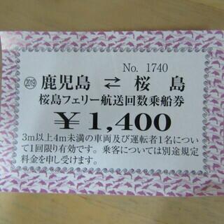 鹿児島 桜島フェリー 3m~4m未満 1400円