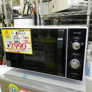 【ほぼ未使用品】参考定価 ¥12,620 2019年製 TOSH...