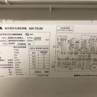 TOSHIBA 縦型洗濯機