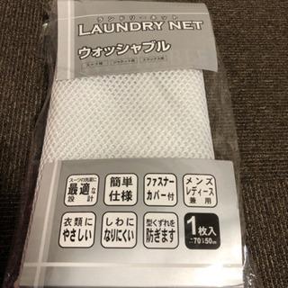 洗濯ネット売ります。