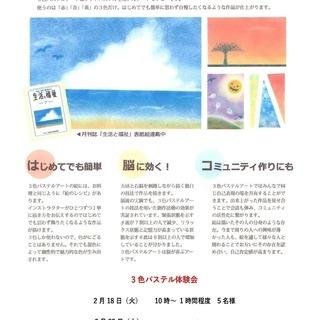 3色パステルアート教室 in マイスタ加古川