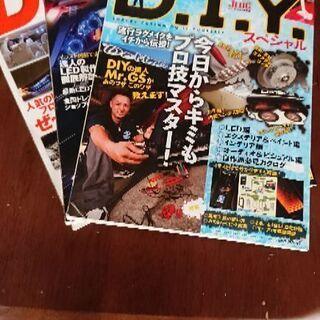 ドレスアップカーDIY 雑誌 3冊セット