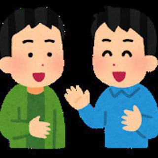 【人見知り限定】雑談力☆個人レッスン