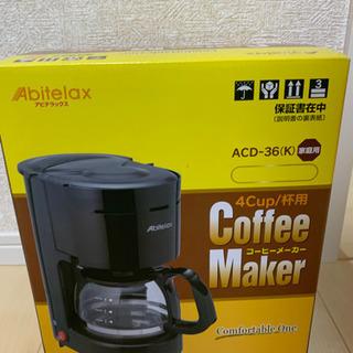 コーヒーメーカー 値下げしました。