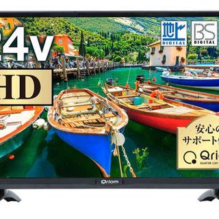 山善 キュリオム 24インチテレビ 液晶テレビ + アンテナコード2m