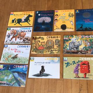 幼児向け絵本「こどものとも」 11冊