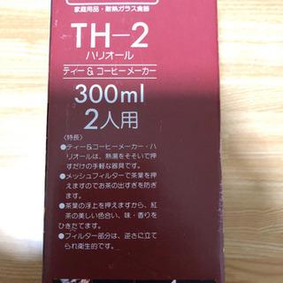 ハリオのハリオール  ティー&コーヒーメーカー  TH-2  3...