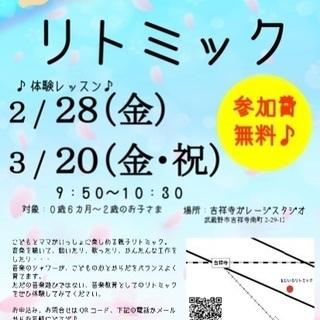 0〜2歳のリトミック☆春の無料体験レッスン♪