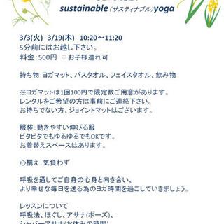【港南区野庭町】3月ヨガレッスンを開催しています。