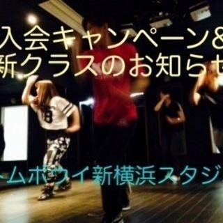 ダンススクール入学金0円キャンペーン☆新クラスのお知らせ