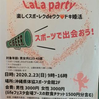 スポ婚❤️ LaLa party