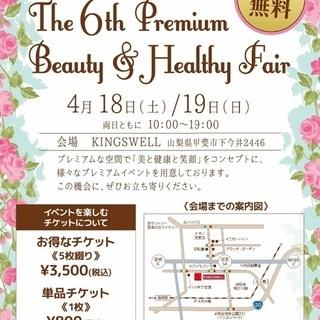 The 6th Premium Beauty&Healthy Fair