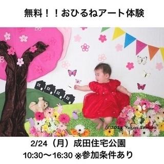 無料!!【おひるねアート体験】2/24成田住宅公園で開催