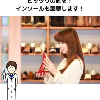 【福岡】同行ショッピングであなたにぴったりの靴をご提案!