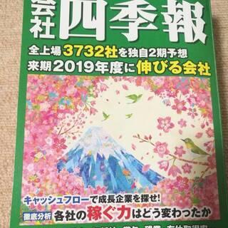 【引取限定】会社四季報 2019年2集(3月発売)