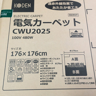 【値下げしました】電気カーペット KODEN 2畳用