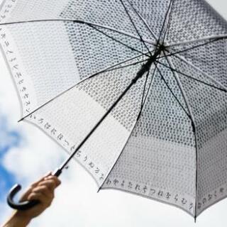晴耕雨読 傘
