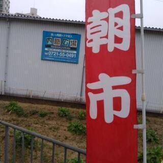 桜問屋金土市 in 朝市広場(フリーマーケット)