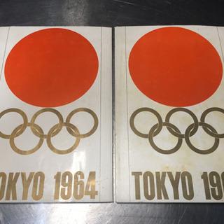 1964年 東京オリンピック大会記念品 風呂敷 超レア 未使用 2組