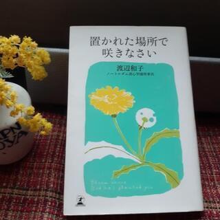 置かれた場所で咲きなさい 本