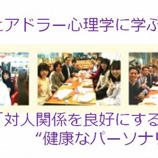 3/26(木)@武生*ブッダとアドラー心理学に学ぶワークショップ...