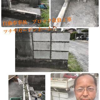 自動車物損事故等でのブロック塀/フェンス補修修理致します(所沢市...