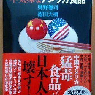 【消費税サービス】怖い中国食品、不気味なアメリカ食品