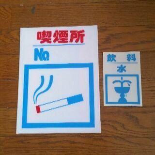 喫煙所と飲料水のプレート