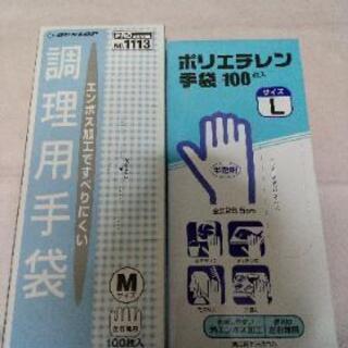 ポリエチレン手袋 2サイズ