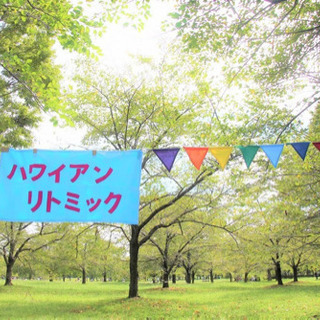 【足立区】ハワイアンリトミック 2021年4〜9月期☆NEWメン...