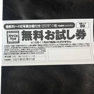 【取引完了】スタジオマリオ撮影無料お試し券 B