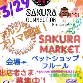 3/29フリマ&マルシェin 飯塚