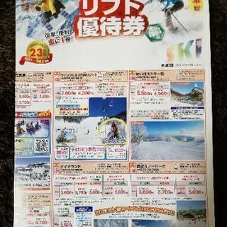 共通71ゲレンデ 西日本版 リフト優待券2枚付き 10円