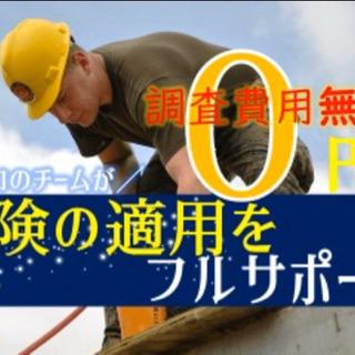 【火災保険請求サポート・東海エリア最安値手数料27.3%(税抜)...
