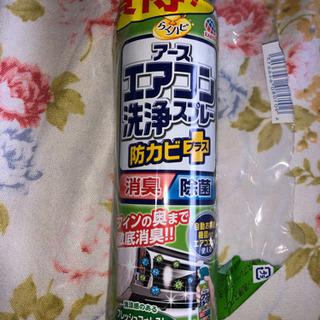 アース製薬エアコン洗浄スプレー防カビ+消臭除菌420ml