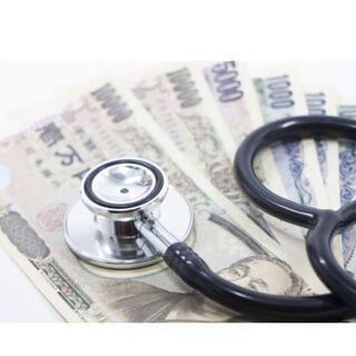 医療職の方限定○将来への準備、お金、資格など