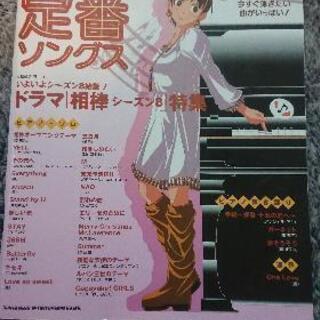 ピアノ楽譜 定番ソング