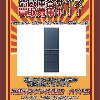 出張買取 冷蔵庫の買取は家具家電専門店にお任せください!