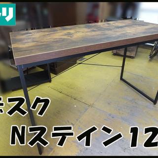 ☆ ニトリ / NITORI ☆◆ デスク N ステイン 120...