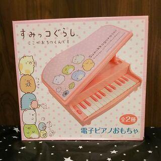 すみっコぐらし 電子ピアノおもちゃ ピンク