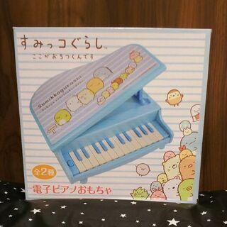 すみっコぐらし 電子ピアノおもちゃ 水色