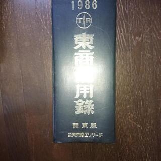 東商信用録 関東版 昭和61年版