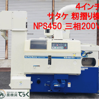 サタケ 籾摺り機 NPS450 DWAM Ⅱ ネオライスマスター...